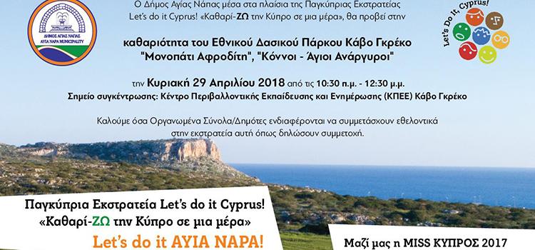 Συμμετοχή Δήμου Αγίας Νάπας στο «LET'S DO IT CYPRUS»