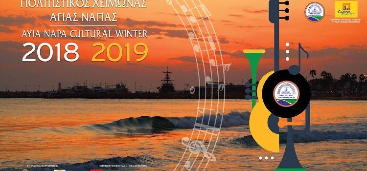 Αρχίζουν την Πέμπτη 8 Νοεμβρίου οι χειμερινές εκδηλώσεις του Δήμου Αγίας Νάπας «ΠΟΛΙΤΙΣΤΙΚΟΣ ΧΕΙΜΩΝΑΣ 2018-2019»