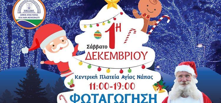 Μαραθώνιος σηματοδοτεί την εορτινή τελετή φωταγώγησης του Χριστουγεννιάτικου διάκοσμου