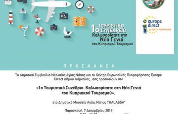 «1ο Τουριστικό Συνέδριο:  Καλωσορίσατε στη Νέα Γενιά του Κυπριακού Τουρισμού»