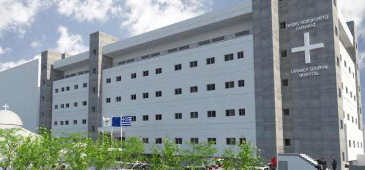 Η παράδοση-παραλαβή της επέκτασης του Γενικού Νοσοκομείου Λάρνακας έχει ξεκινήσει ήδη από τα τέλη Φεβρουαρίου
