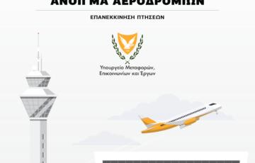 Άνοιγμα Αεροδρομίων: Επανεκκίνηση πτήσεων για την Κύπρο