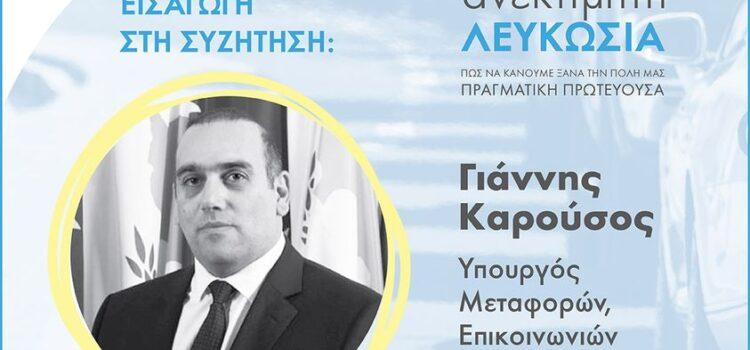 Χαιρετισμός Υπουργού Μεταφορών, Επικοινωνιών και Έργων στην Ημερίδα «Κυκλοφοριακό Λευκωσίας. Υπάρχει λύση;»