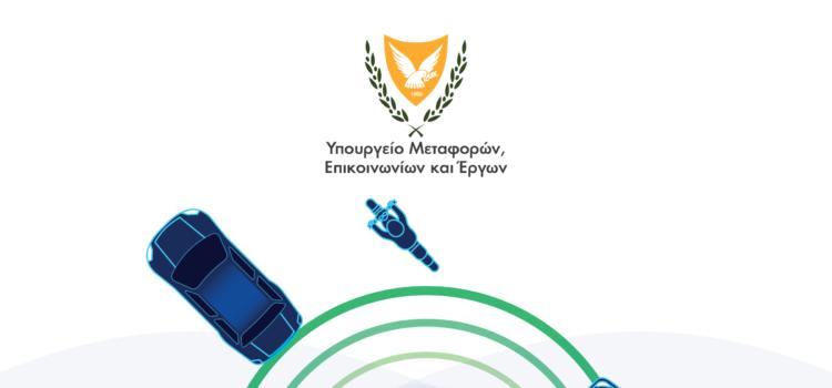 Το Υπ. Μεταφορών πρωτοπορεί με την ανάπτυξη του πλαισίου αυτόνομης οδήγησης