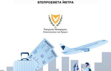 Επανέναρξη πτήσεων και επαναλειτουργία των αερολιμένων από 1η Μαρτίου με επιπρόσθετα μέτρα