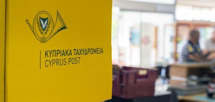 Η μετάβαση των Κυπριακών Ταχυδρομείων στην εποχή της τεχνολογίας