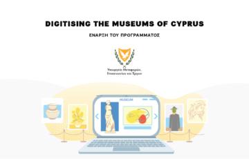Έναρξη προγράμματος: «Digitising the Museums of Cyprus»