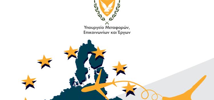 Ο ΥΜΕΕ παρουσίασε στο Συμβούλιο Μεταφορών της ΕΕ Διακήρυξη για την αεροπορική συνδεσιμότητα