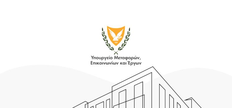 Προκήρυξη Διαγωνισμού για το Έργο ανέγερσης των Κεντρικών Γραφείων του Τμήματος Κτηματολογίου και Χωρομετρίας