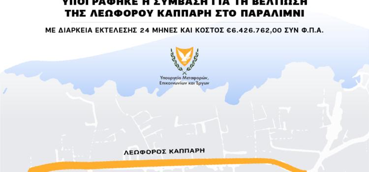 Υπογράφηκε η Σύμβαση που αφορά στο Έργο για τη Βελτίωση της Λεωφόρου Κάππαρη στο Παραλίμνι