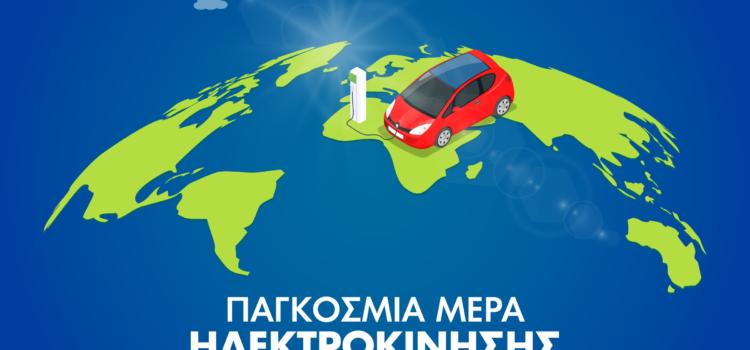 Παγκόσμια Ημέρα Ηλεκτροκίνησης – 9 Σεπτεμβρίου